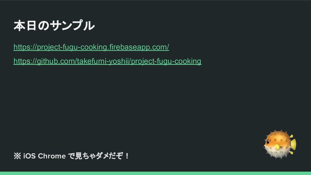 本日のサンプル https://project-fugu-cooking.firebaseap...