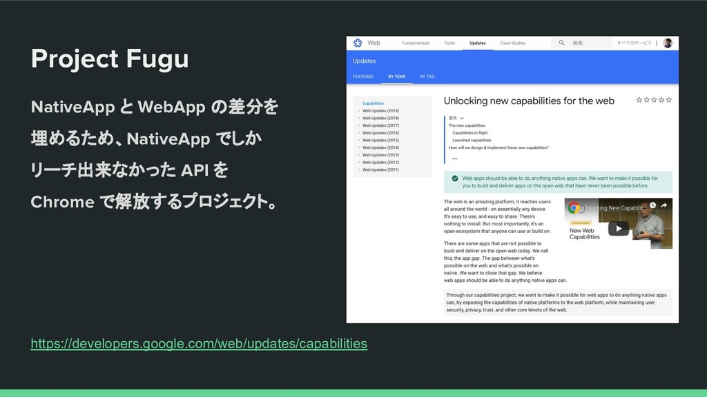Project Fugu NativeApp と WebApp の差分を 埋めるため、Nati...