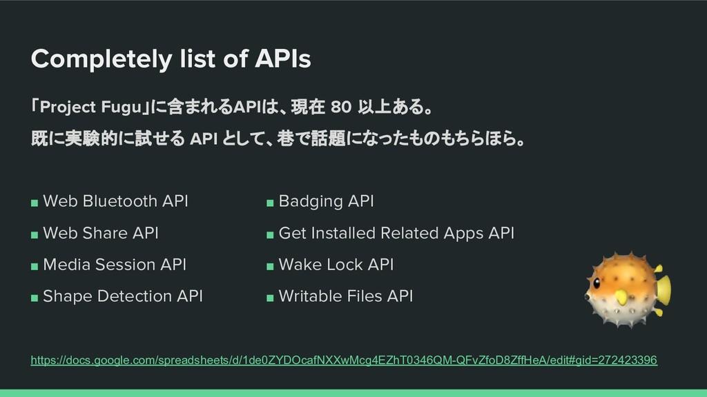 Completely list of APIs 「Project Fugu」に含まれるAPIは...