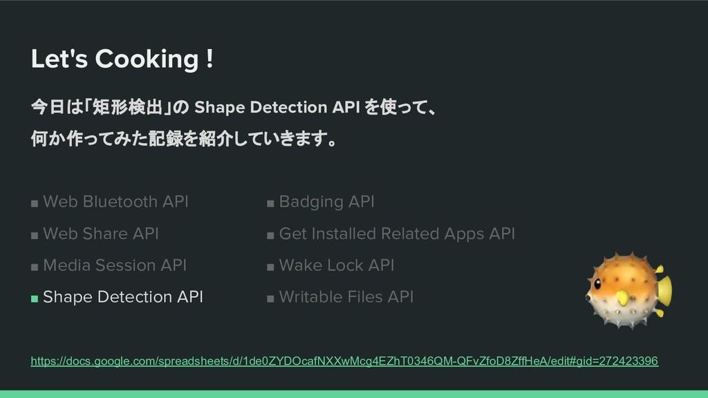 Let's Cooking ! 今日は「矩形検出」の Shape Detection API ...