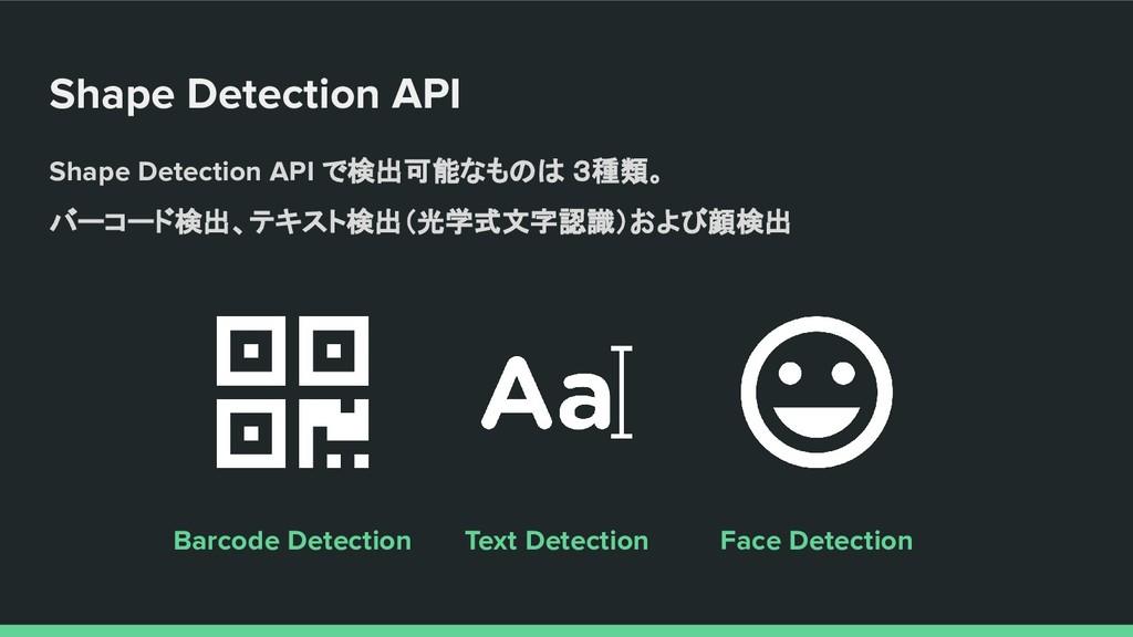Shape Detection API Shape Detection API で検出可能なも...