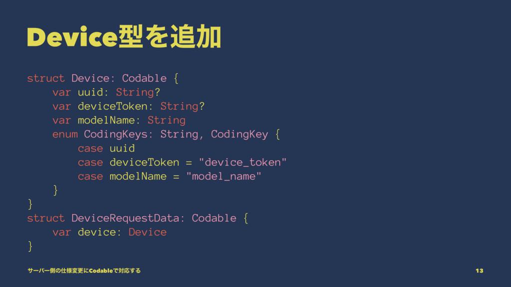DeviceܕΛՃ struct Device: Codable { var uuid: S...
