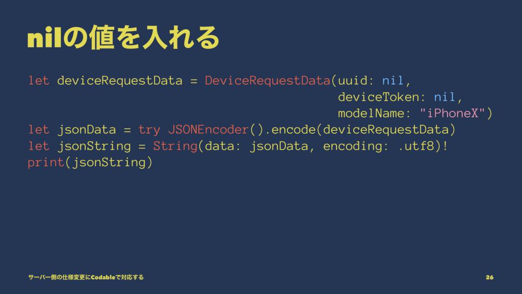 nilͷΛೖΕΔ let deviceRequestData = DeviceRequest...