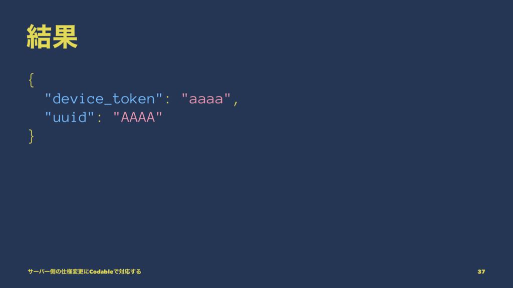 """݁Ռ { """"device_token"""": """"aaaa"""", """"uuid"""": """"AAAA"""" } α..."""