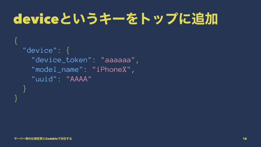 """deviceͱ͍͏ΩʔΛτοϓʹՃ { """"device"""": { """"device_token""""..."""