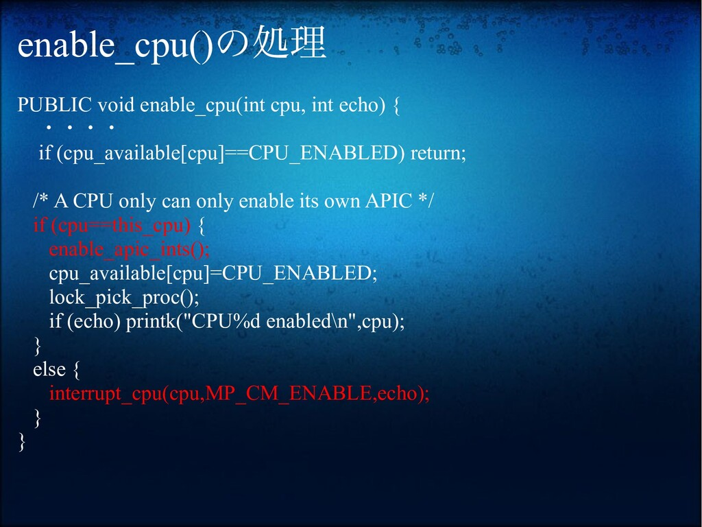 enable_cpu()の処理 PUBLIC void enable_cpu(int cpu,...