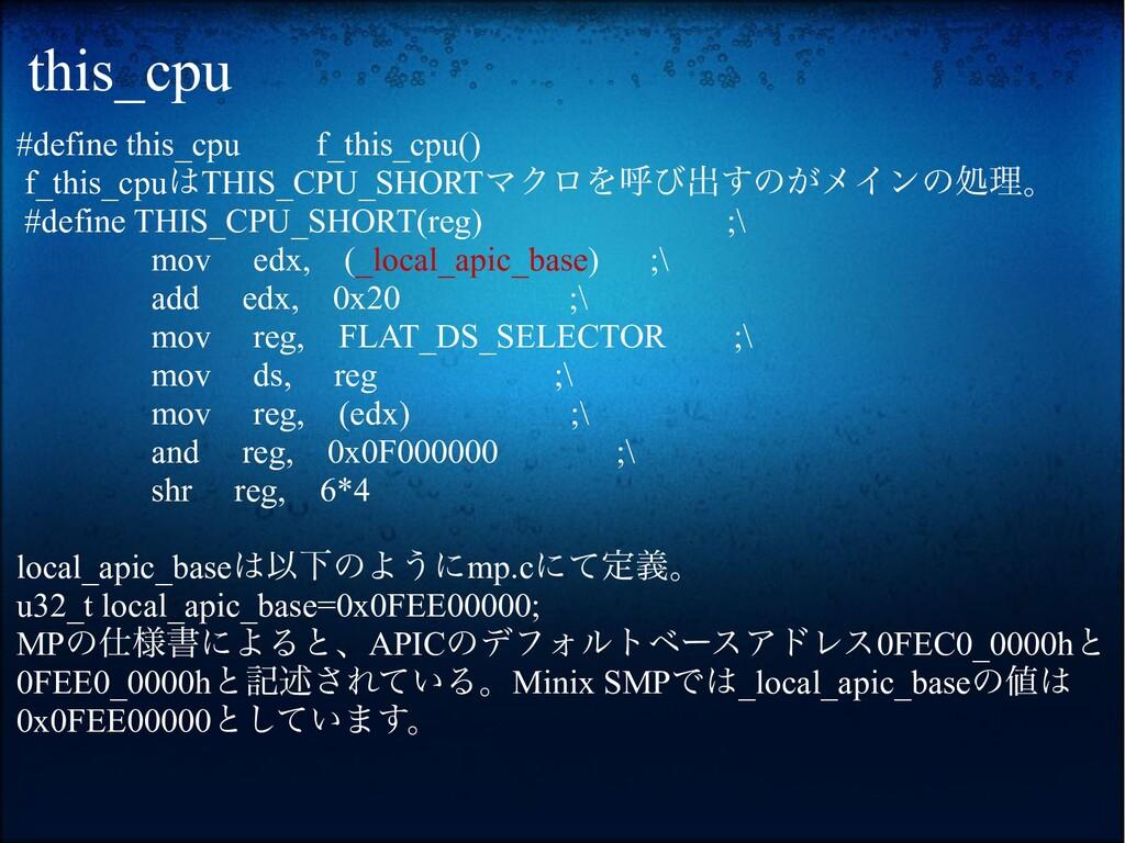 this_cpu #define this_cpu f_this_cpu() f_this_c...