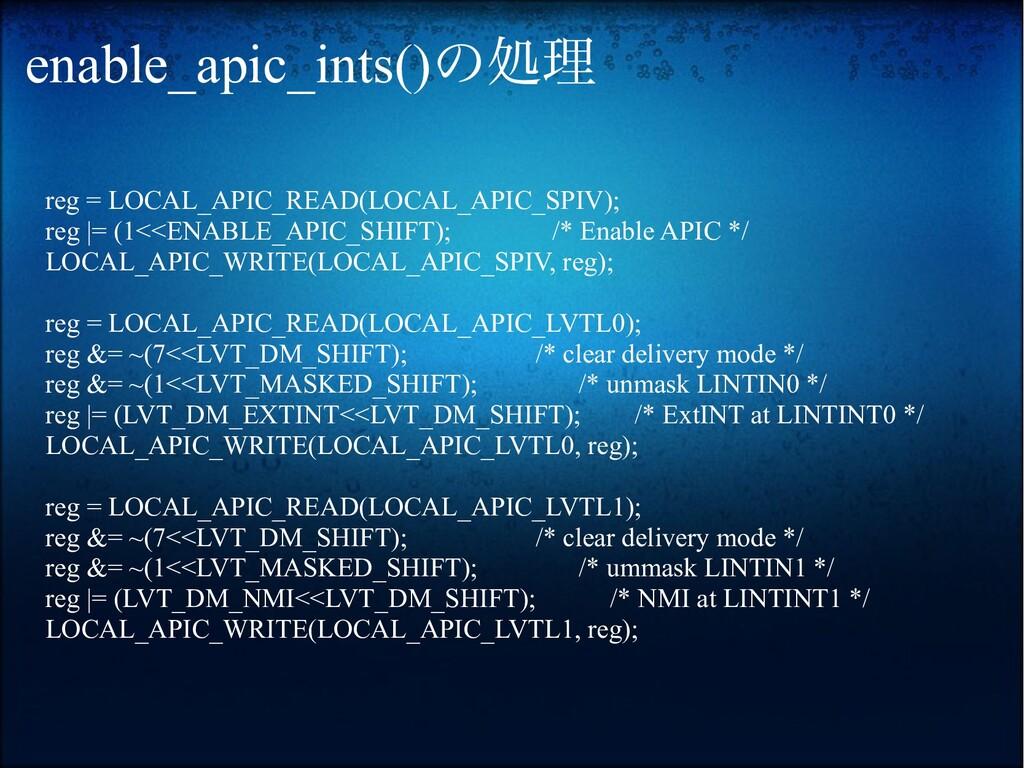 enable_apic_ints()の処理 reg = LOCAL_APIC_READ(LOC...