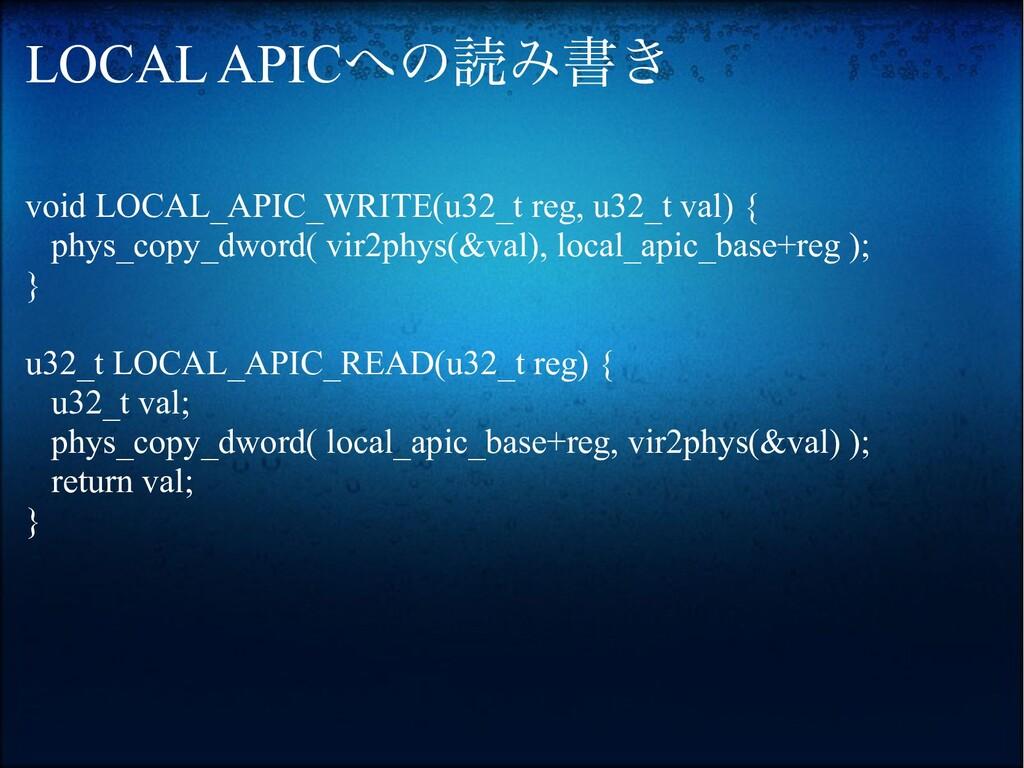 LOCAL APICへの読み書き void LOCAL_APIC_WRITE(u32_t re...