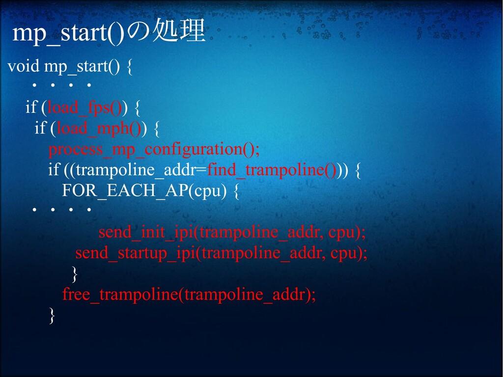 mp_start()の処理 void mp_start() {  ・・・・ if (load_...