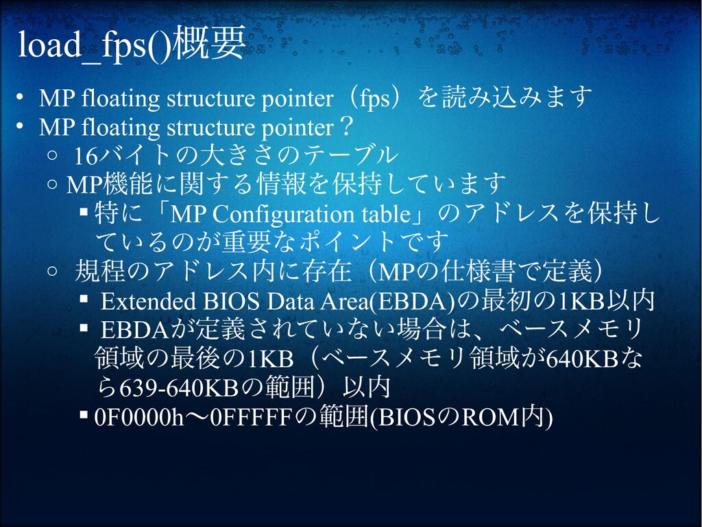 load_fps()概要 • MP floating structure pointer(fp...