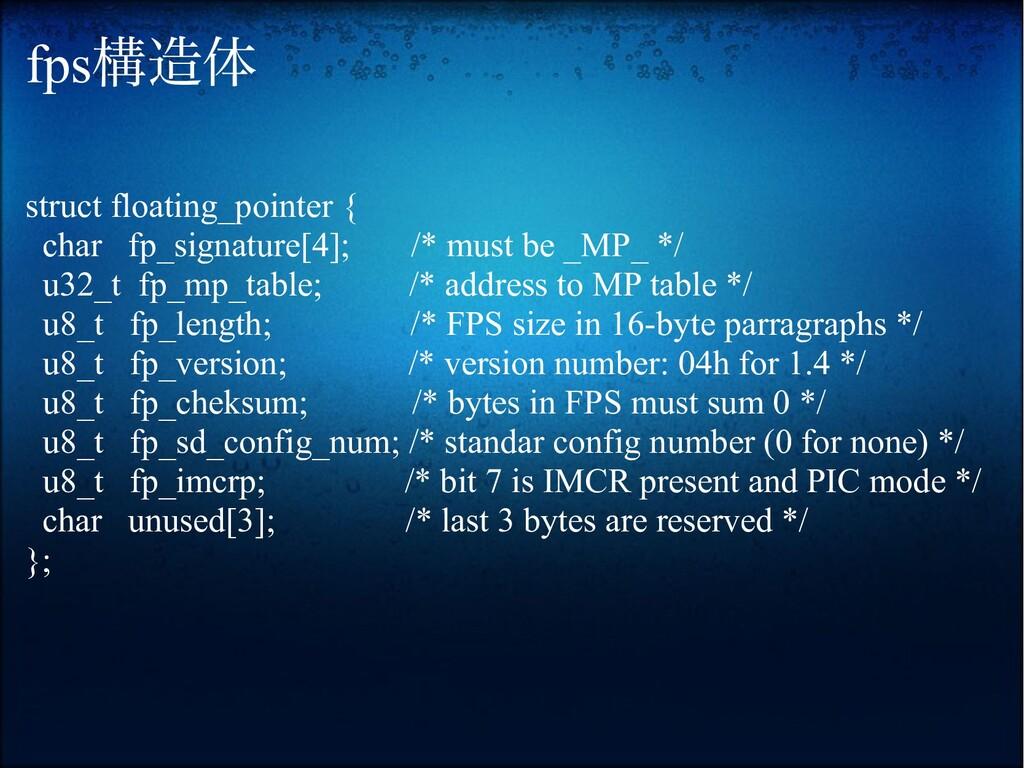 fps構造体 struct floating_pointer { char fp_signat...