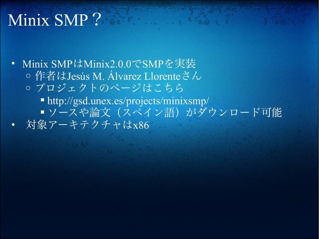 Minix SMP? • Minix SMPはMinix2.0.0でSMPを実装 o 作者はJ...