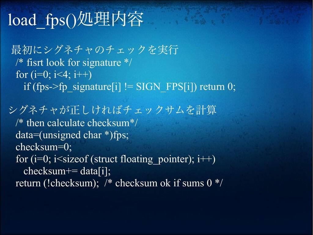 load_fps()処理内容 最初にシグネチャのチェックを実行 /* fisrt look f...