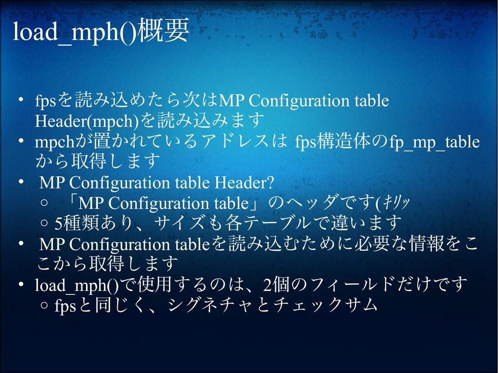 load_mph()概要 • fpsを読み込めたら次はMP Configuration tab...