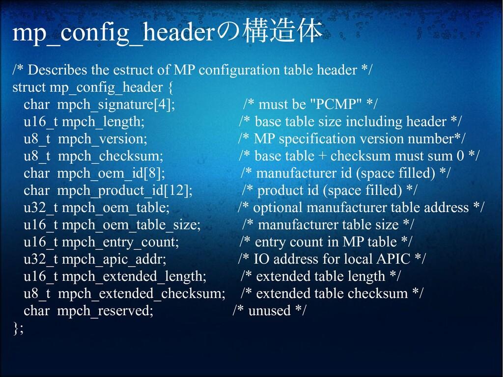 mp_config_headerの構造体 /* Describes the estruct o...