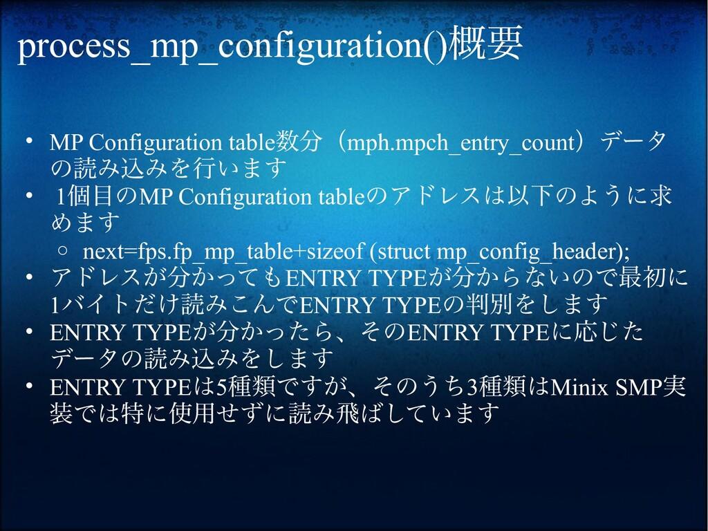process_mp_configuration()概要 • MP Configuration...