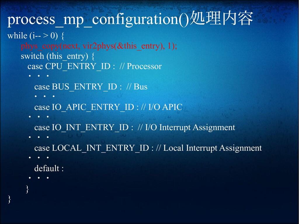 process_mp_configuration()処理内容 while (i-- > 0) ...