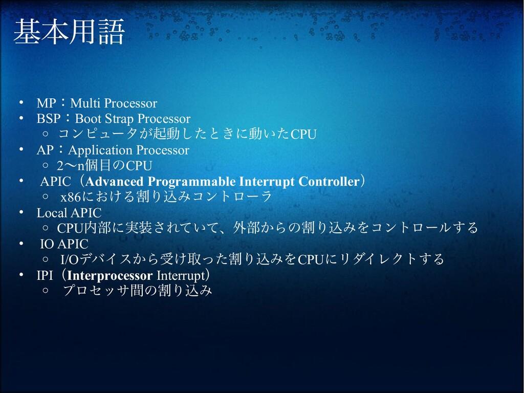 基本用語 • MP:Multi Processor • BSP:Boot Strap Proc...