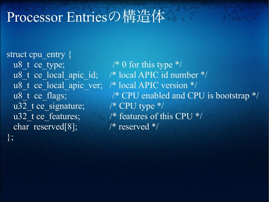 Processor Entriesの構造体 struct cpu_entry { u8_t c...