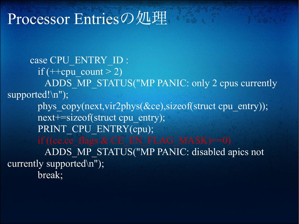 Processor Entriesの処理 case CPU_ENTRY_ID : if (++...
