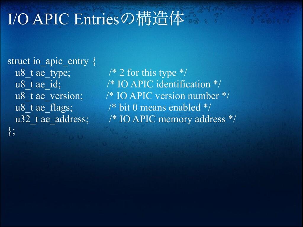 I/O APIC Entriesの構造体 struct io_apic_entry { u8_...