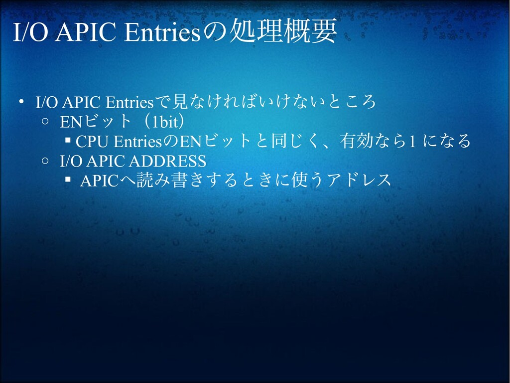 I/O APIC Entriesの処理概要 • I/O APIC Entriesで見なければい...