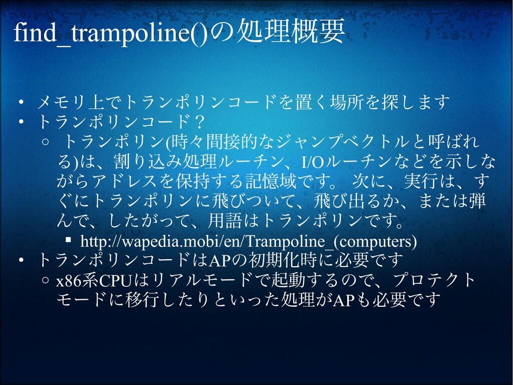 find_trampoline()の処理概要 • メモリ上でトランポリンコードを置く場所を探し...