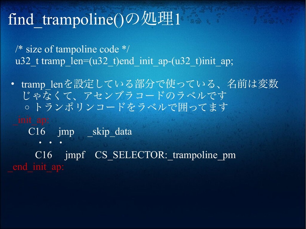 find_trampoline()の処理1 /* size of tampoline code...