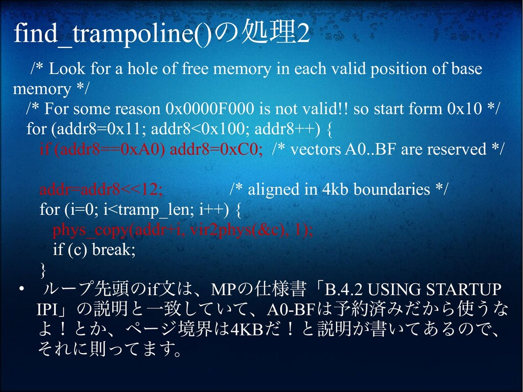 find_trampoline()の処理2 /* Look for a hole of fre...