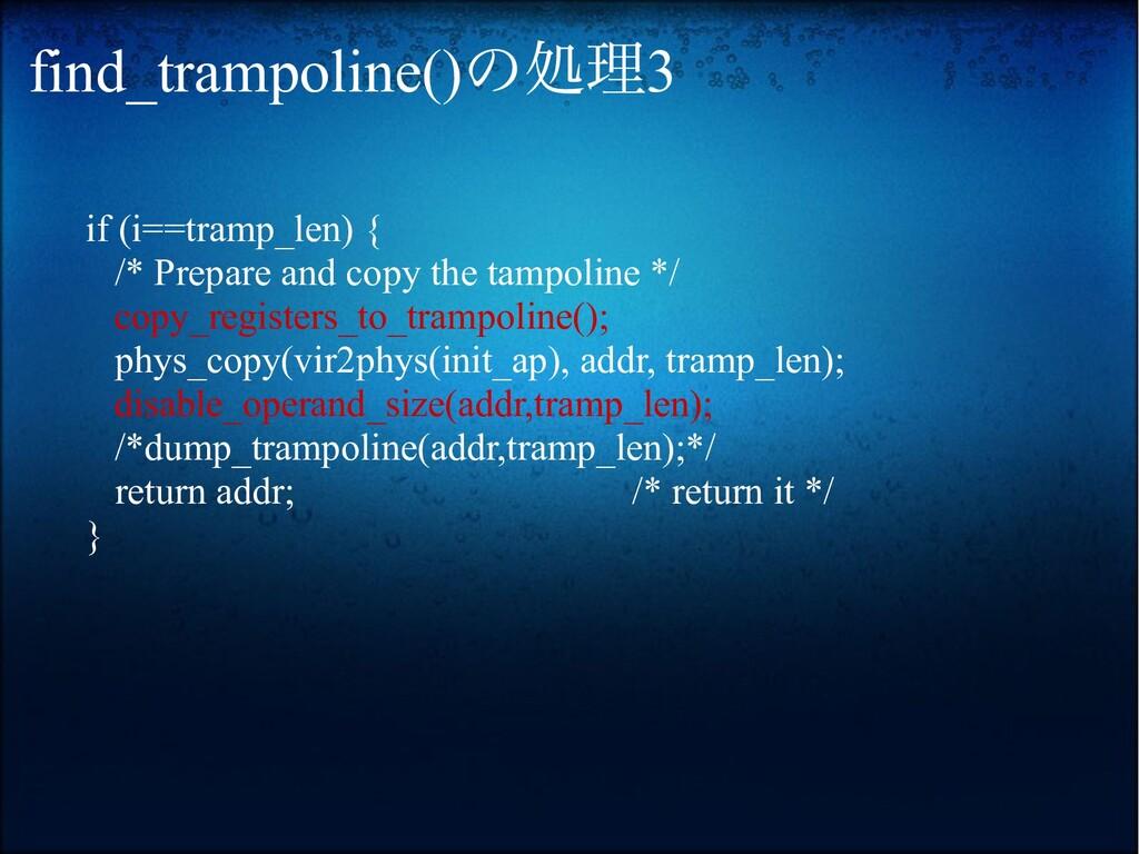 find_trampoline()の処理3 if (i==tramp_len) { /* Pr...