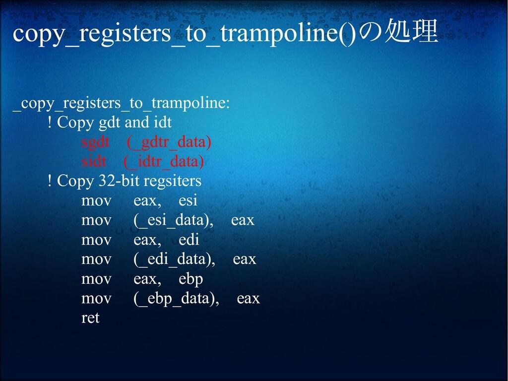 copy_registers_to_trampoline()の処理 _copy_registe...