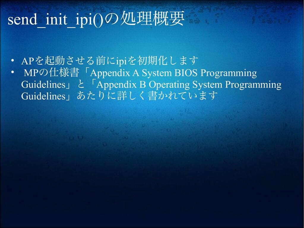 send_init_ipi()の処理概要 • APを起動させる前にipiを初期化します • M...