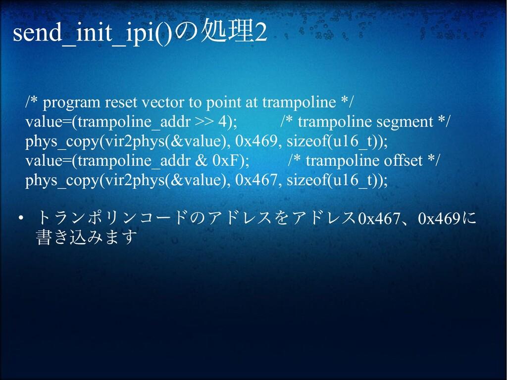 send_init_ipi()の処理2 /* program reset vector to ...