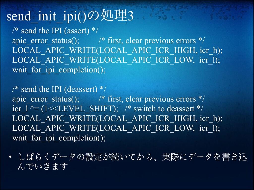 send_init_ipi()の処理3 /* send the IPI (assert) */...