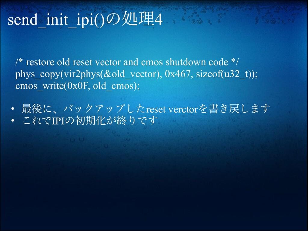 send_init_ipi()の処理4 /* restore old reset vector...