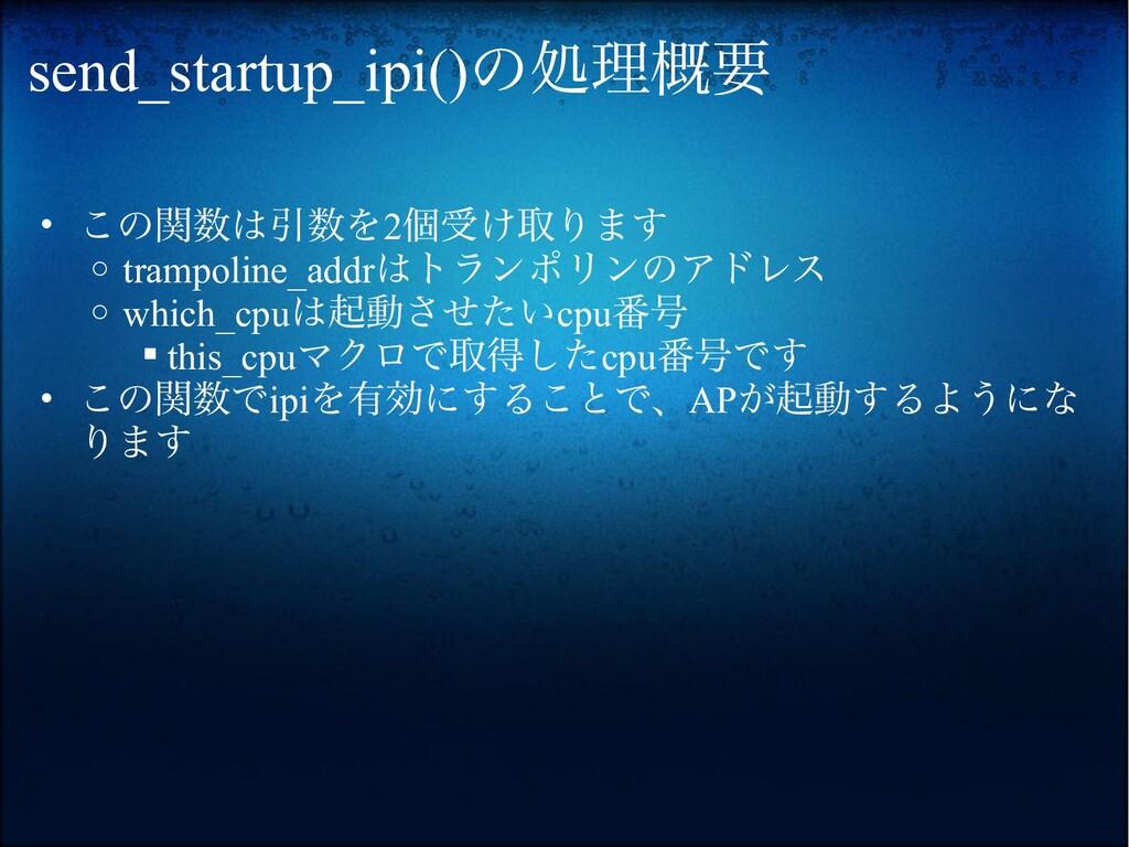 send_startup_ipi()の処理概要 • この関数は引数を2個受け取ります o tr...