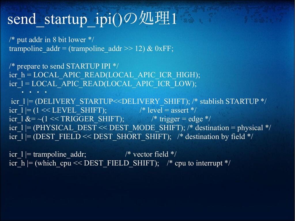 send_startup_ipi()の処理1 /* put addr in 8 bit low...
