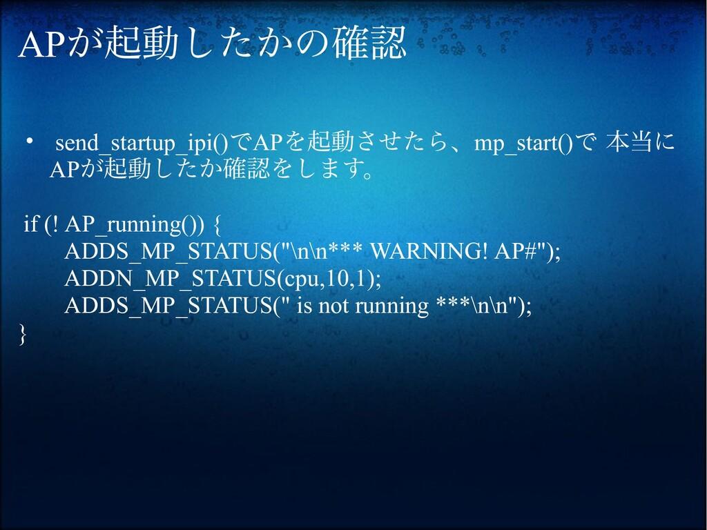 APが起動したかの確認 • send_startup_ipi()でAPを起動させたら、mp_s...