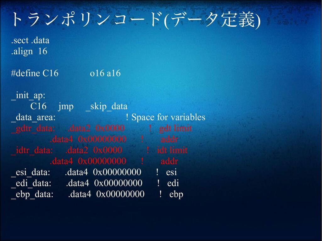 トランポリンコード(データ定義) .sect .data .align 16 #define ...