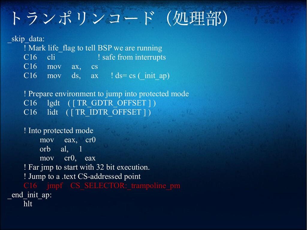 トランポリンコード(処理部) _skip_data: ! Mark life_flag to ...