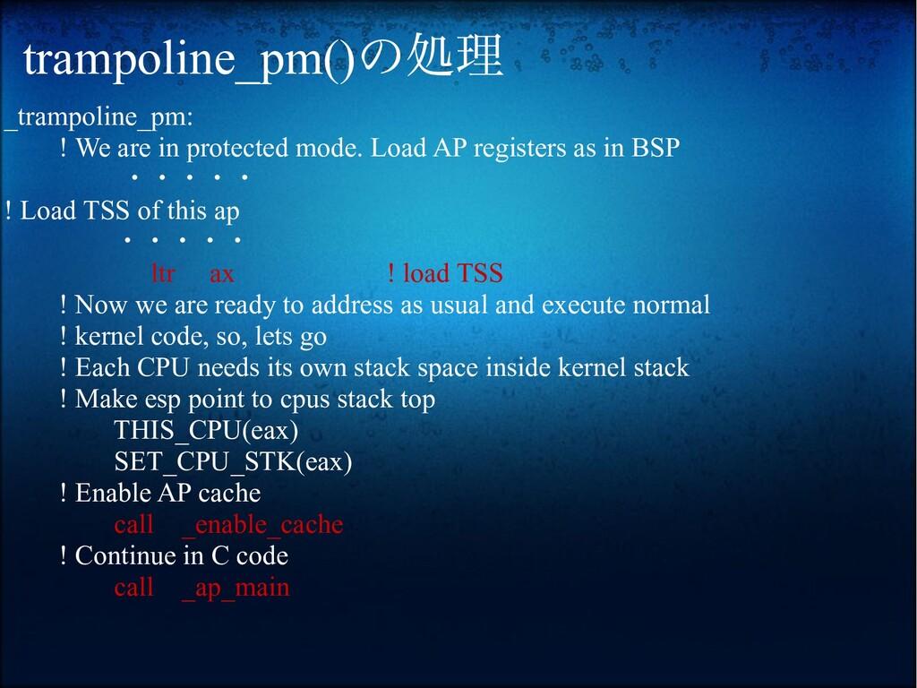 trampoline_pm()の処理 _trampoline_pm: ! We are in ...