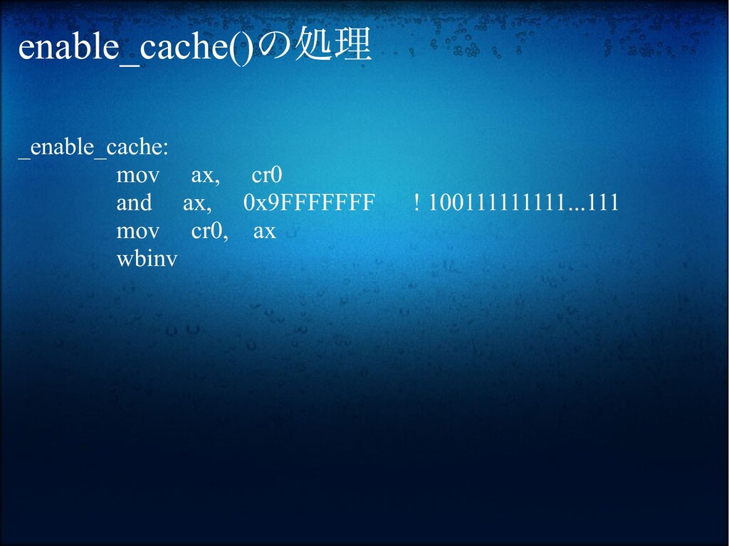 enable_cache()の処理 _enable_cache: mov ax, cr0 an...