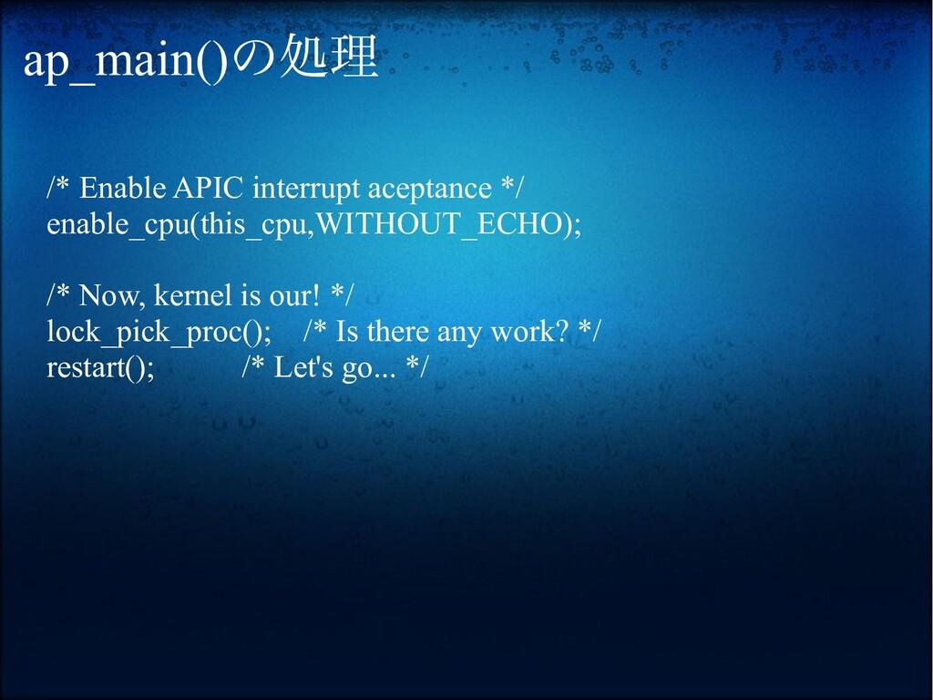 ap_main()の処理 /* Enable APIC interrupt aceptance...