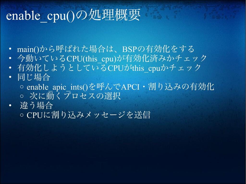 enable_cpu()の処理概要 • main()から呼ばれた場合は、BSPの有効化をする ...