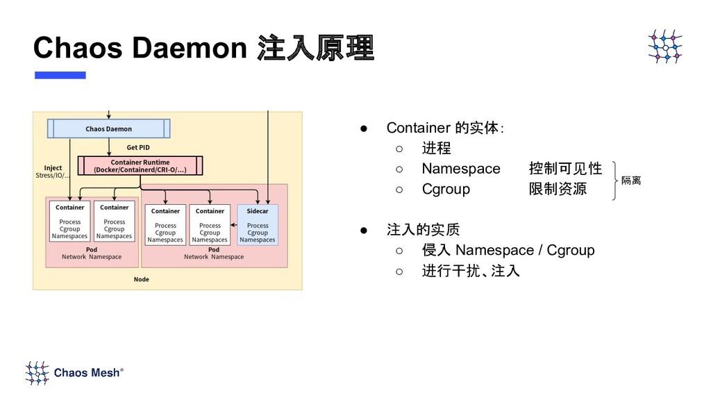 ● Container 的实体: ○ 进程 ○ Namespace 控制可见性 ○ Cgrou...