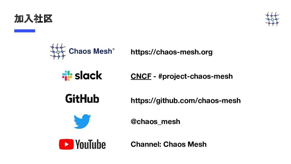 加入社区 CNCF - #project-chaos-mesh https://chaos-m...