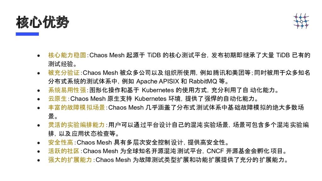核心优势 ● 核心能力稳固:Chaos Mesh 起源于 TiDB 的核心测试平台,发布初期即...