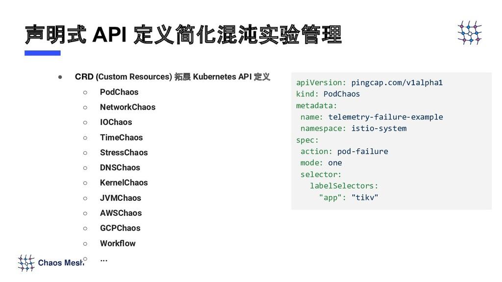 ● CRD (Custom Resources) 拓展 Kubernetes API 定义 ○...
