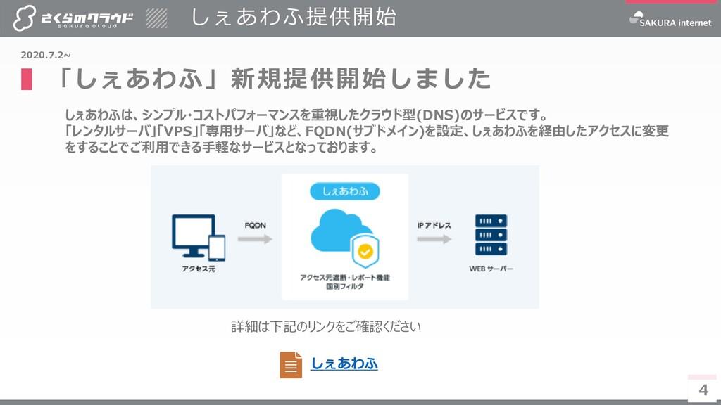 4 しぇあわふは、シンプル・コストパフォーマンスを重視したクラウド型(DNS)のサービスです。...